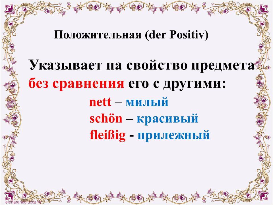 Положительная (der Positiv)