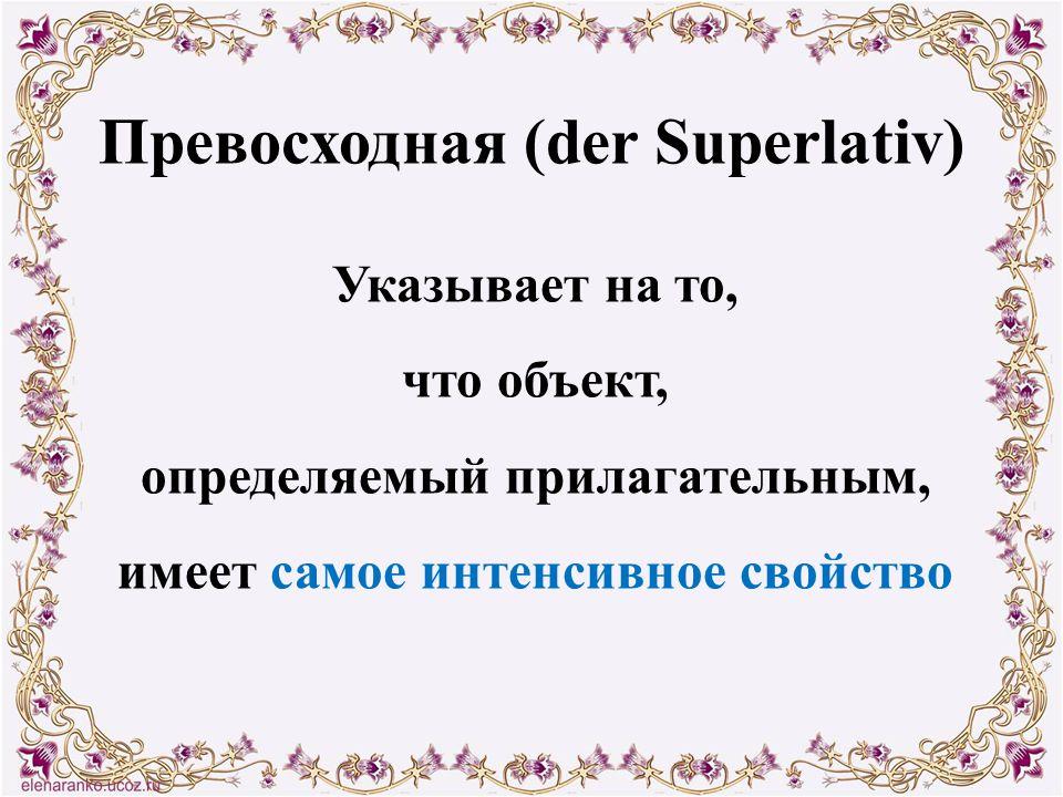 Превосходная (der Superlativ)