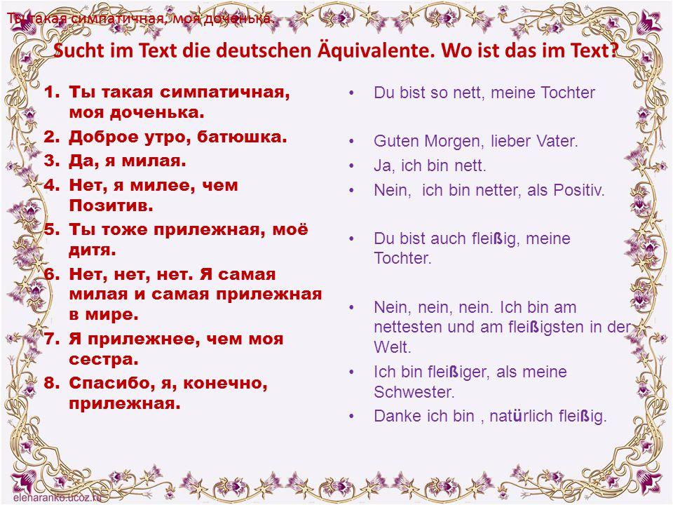 Sucht im Text die deutschen Äquivalente. Wo ist das im Text