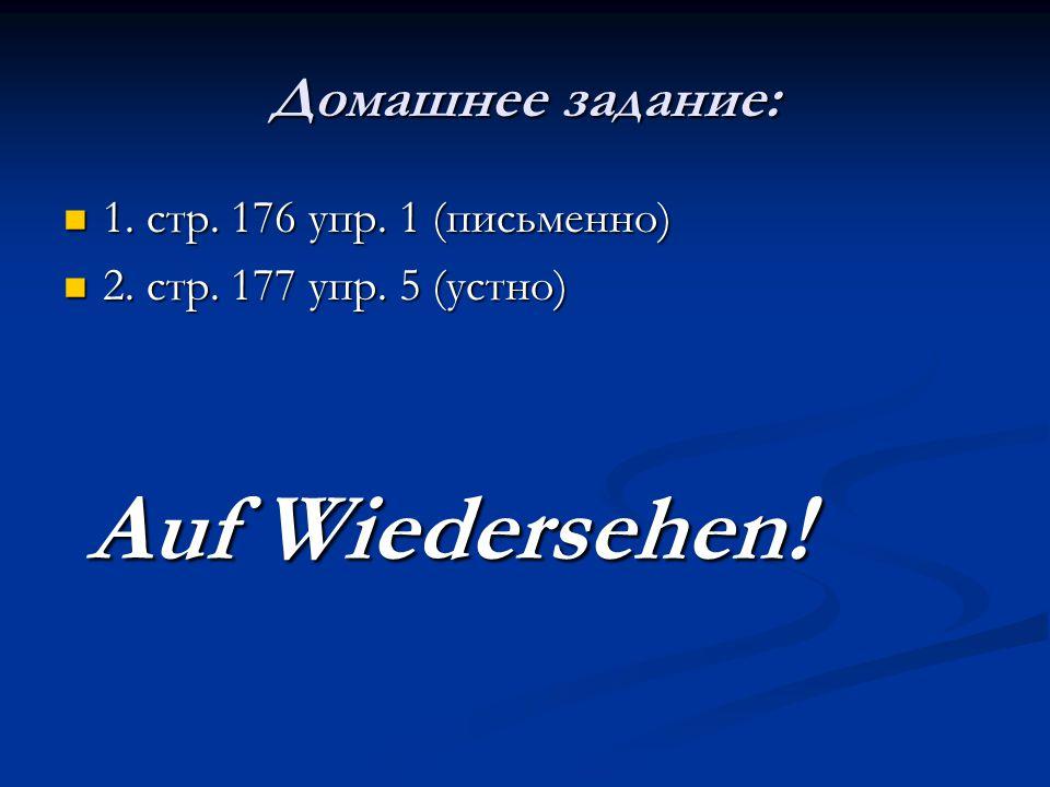 Auf Wiedersehen! Домашнее задание: 1. стр. 176 упр. 1 (письменно)