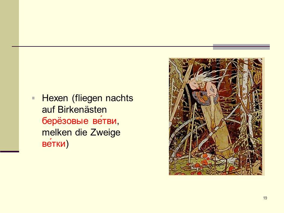 Hexen (fliegen nachts auf Birkenästen берëзовые ве́тви, melken die Zweige ве́тки)