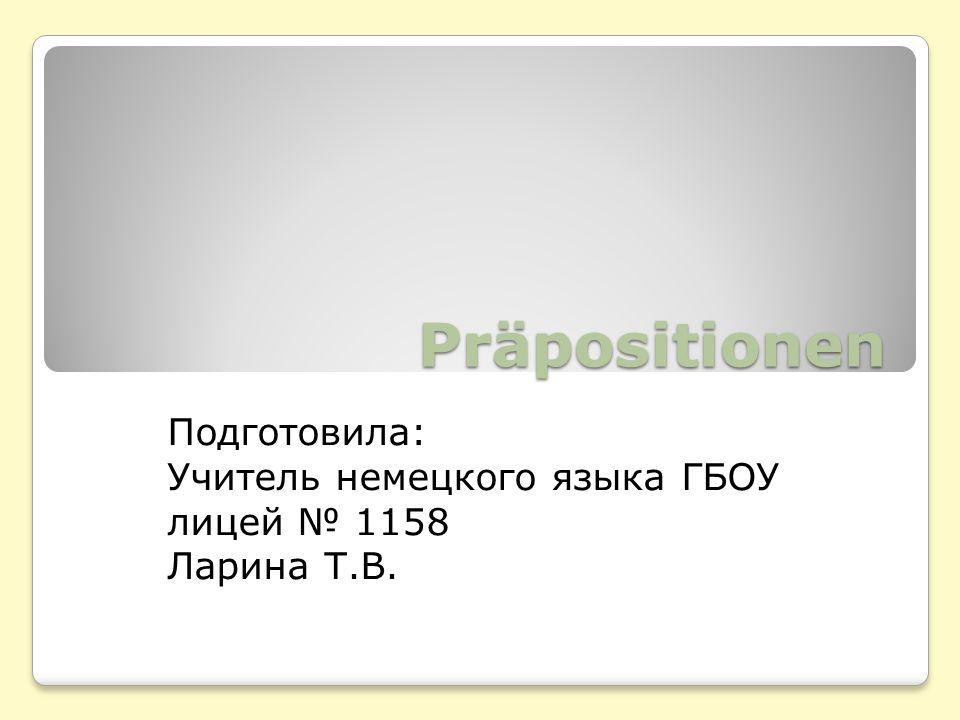 Подготовила: Учитель немецкого языка ГБОУ лицей № 1158 Ларина Т.В.