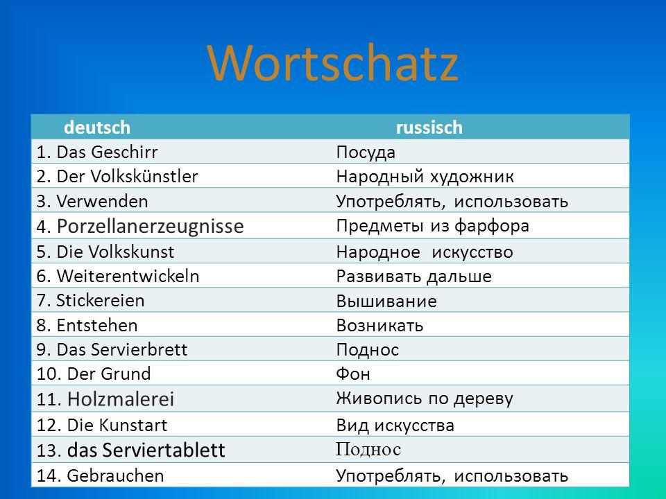 Wortschatz deutsch russisch 1. Das Geschirr Посуда