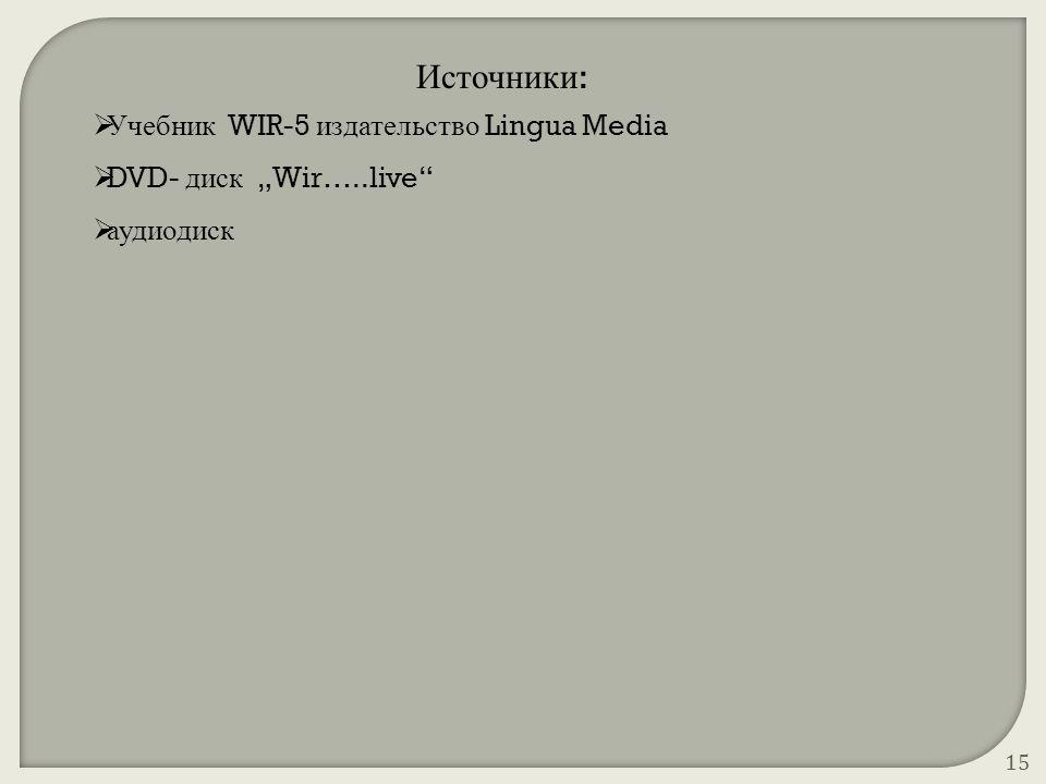 Источники: Учебник WIR-5 издательство Lingua Media