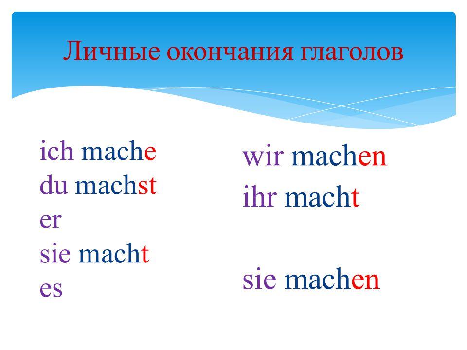 Личные окончания глаголов
