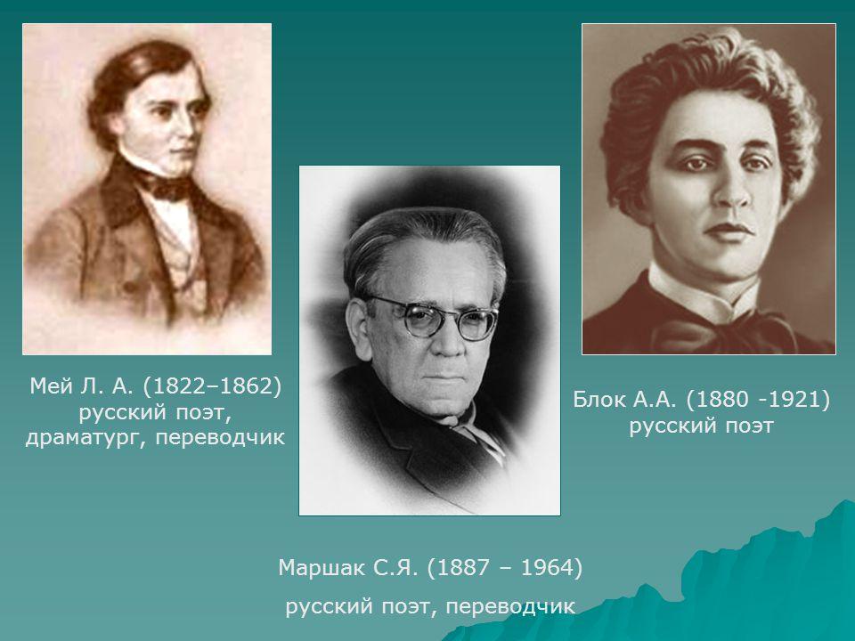 Блок А.А. (1880 -1921) русский поэт