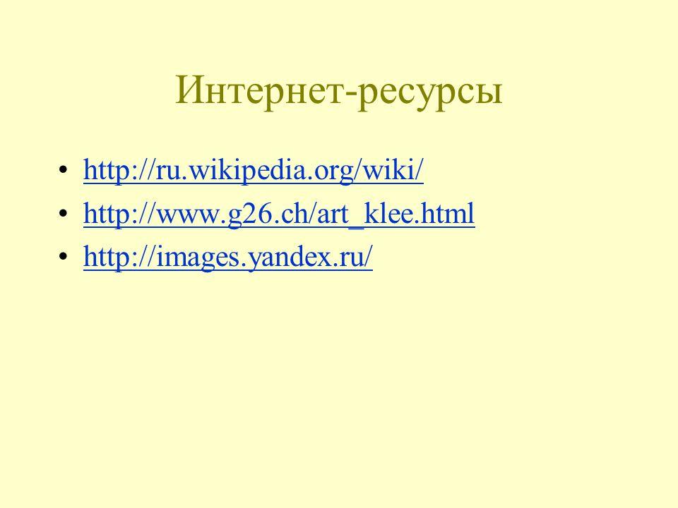 Интернет-ресурсы http://ru.wikipedia.org/wiki/