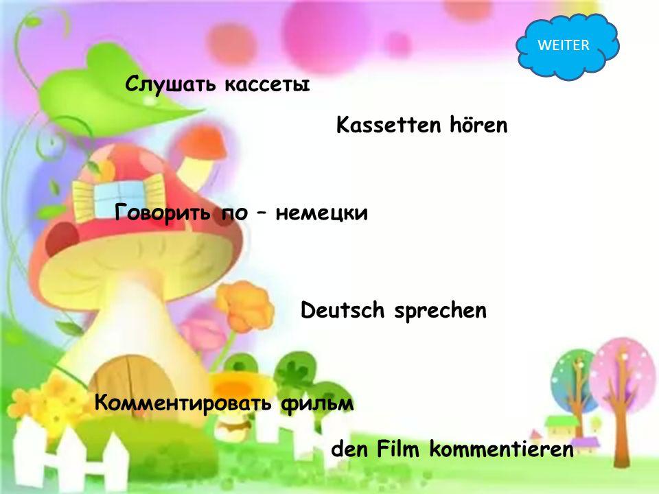Слушать кассеты Kassetten hören Говорить по – немецки Deutsch sprechen