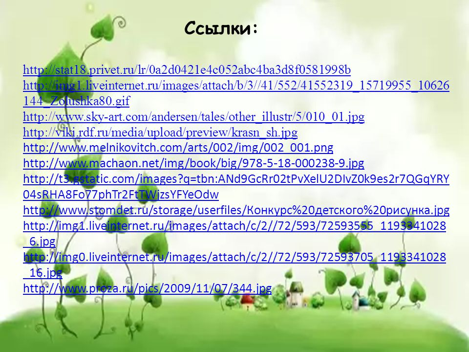 Ссылки: http://stat18.privet.ru/lr/0a2d0421e4c052abc4ba3d8f0581998b