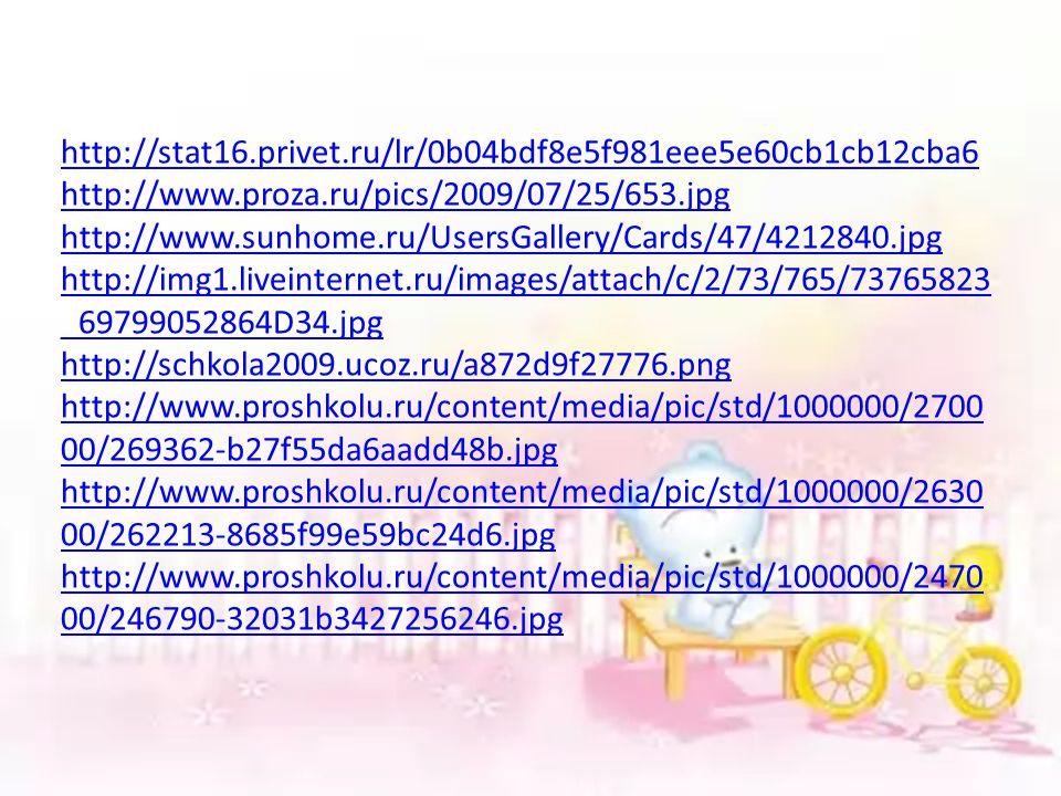 http://stat16.privet.ru/lr/0b04bdf8e5f981eee5e60cb1cb12cba6 http://www.proza.ru/pics/2009/07/25/653.jpg.