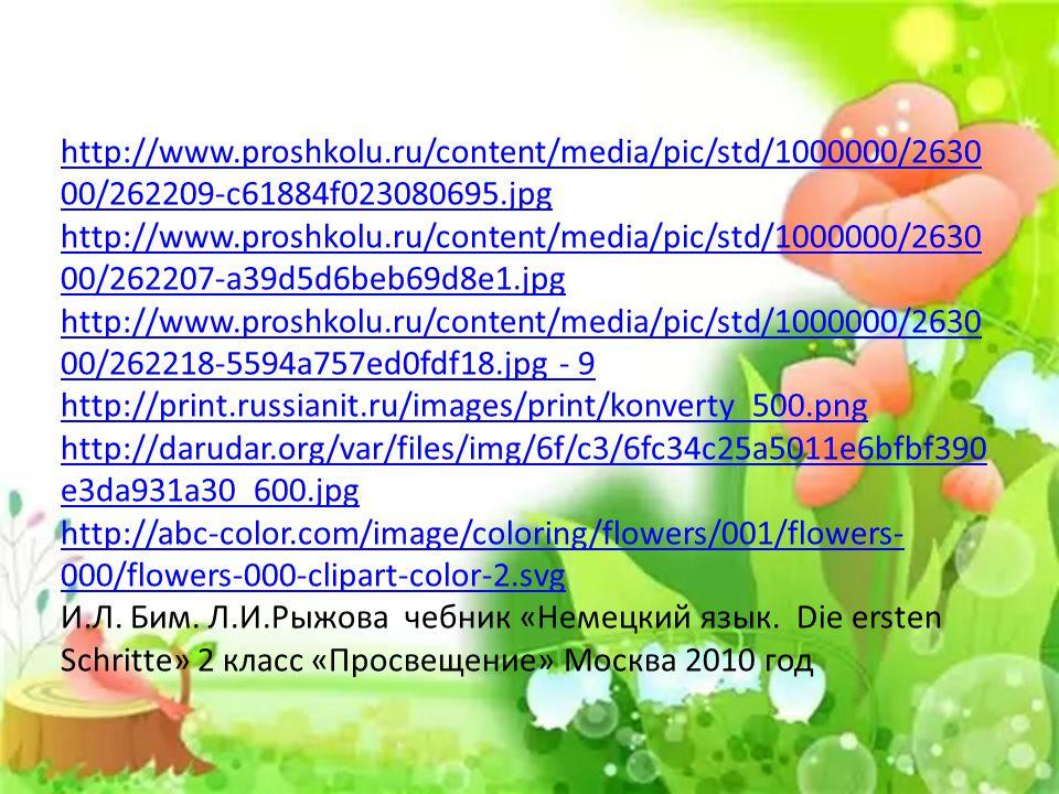 http://www.proshkolu.ru/content/media/pic/std/1000000/263000/262209-c61884f023080695.jpg