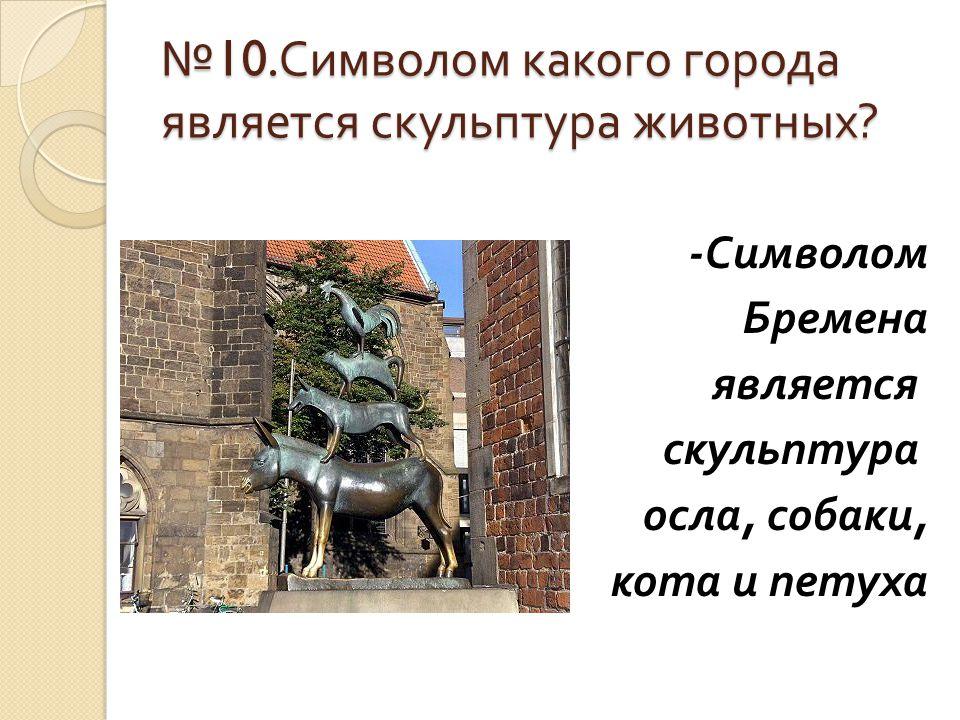 №10.Символом какого города является скульптура животных
