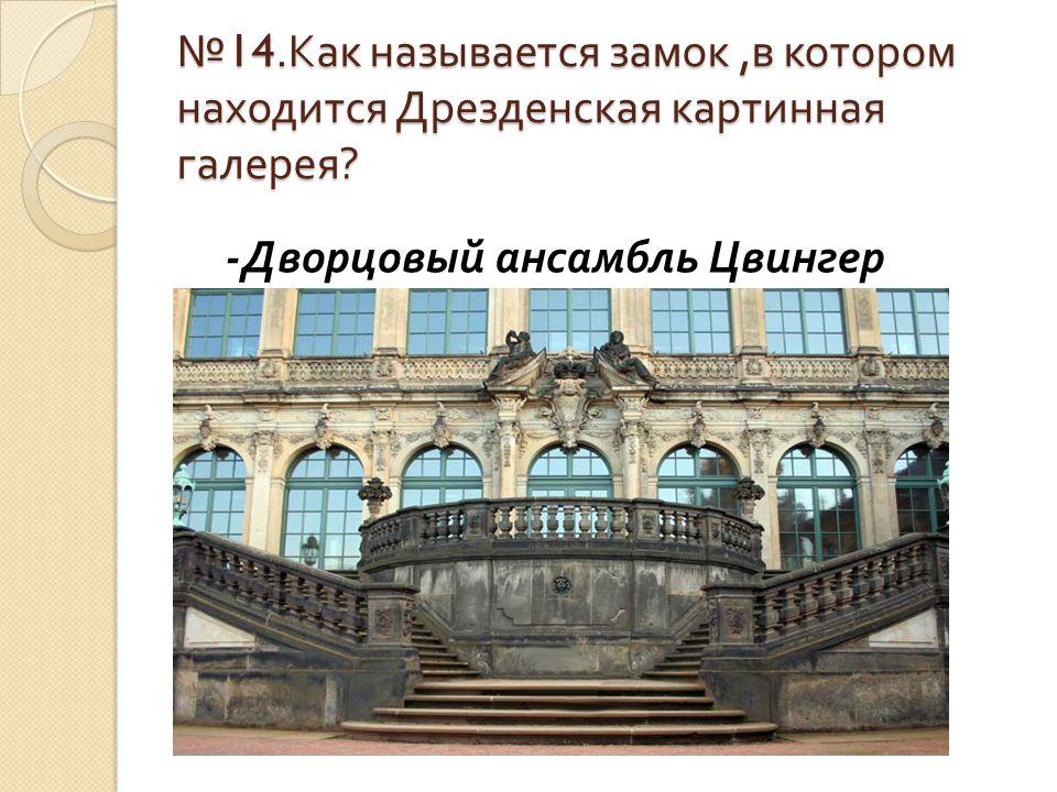 №14.Как называется замок ,в котором находится Дрезденская картинная галерея