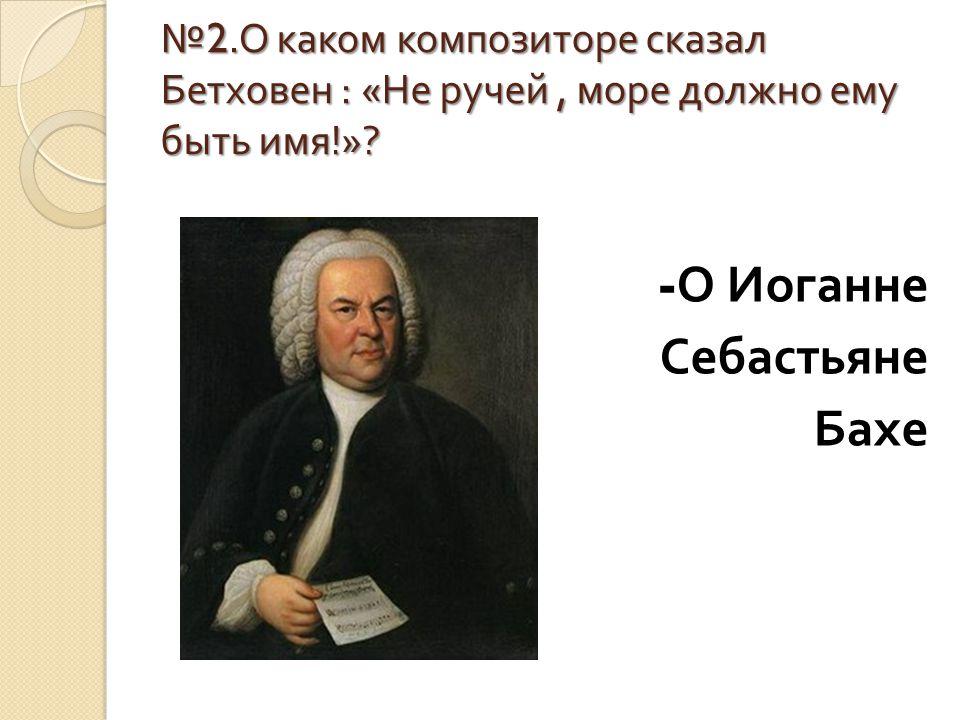 -О Иоганне Себастьяне Бахе