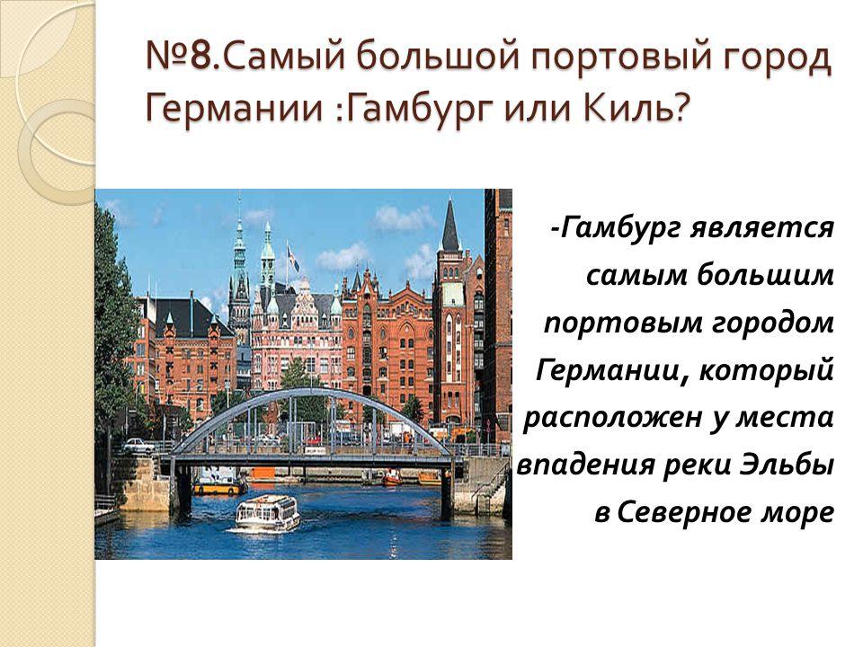 №8.Самый большой портовый город Германии :Гамбург или Киль