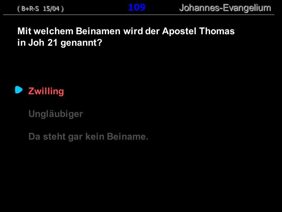 Mit welchem Beinamen wird der Apostel Thomas in Joh 21 genannt