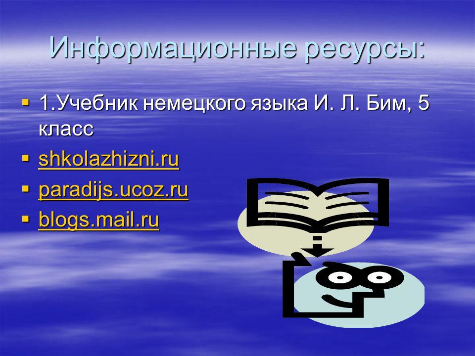 Информационные ресурсы: