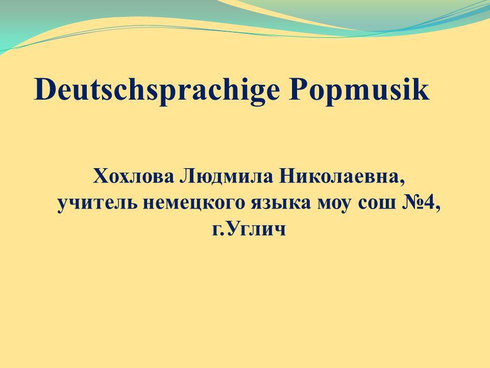 Хохлова Людмила Николаевна, учитель немецкого языка моу сош №4,