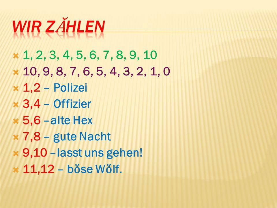 Wir zᾸhlen 1, 2, 3, 4, 5, 6, 7, 8, 9, 10. 10, 9, 8, 7, 6, 5, 4, 3, 2, 1, 0. 1,2 – Polizei. 3,4 – Offizier.