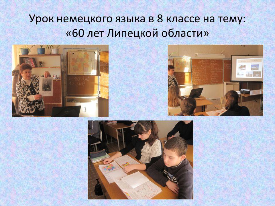 Урок немецкого языка в 8 классе на тему: «60 лет Липецкой области»