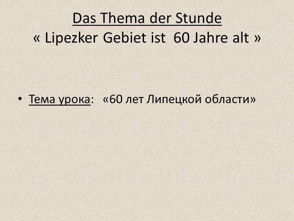 Das Thema der Stunde « Lipezker Gebiet ist 60 Jahre alt »