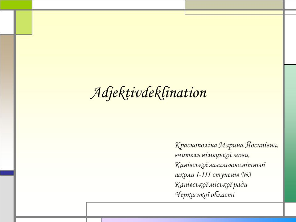 Adjektivdeklination Краснополіна Марина Йосипівна,