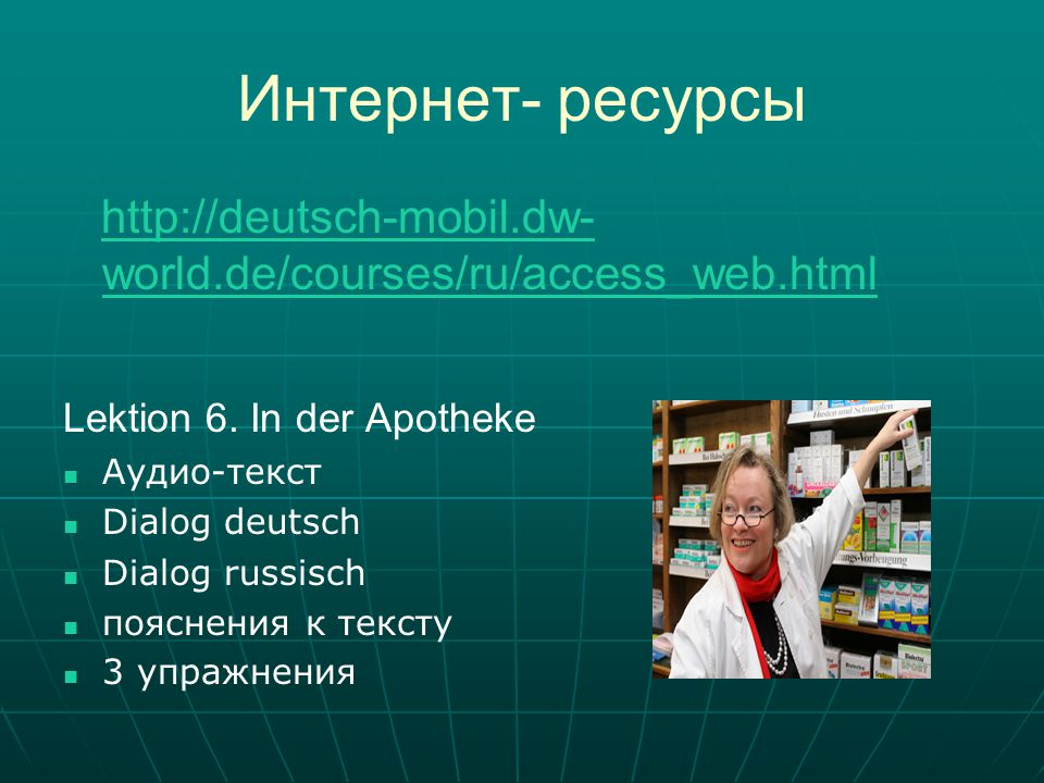 Интернет- ресурсы http://deutsch-mobil.dw-world.de/courses/ru/access_web.html. Lektion 6. In der Apotheke.