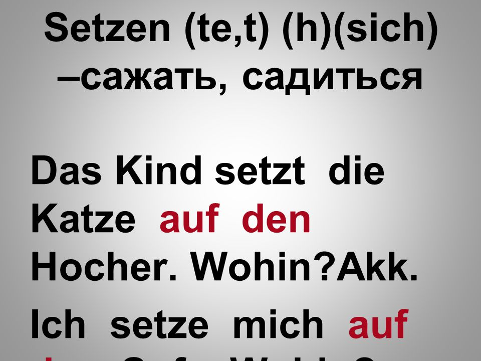 Setzen (te,t) (h)(sich) –сажать, садиться