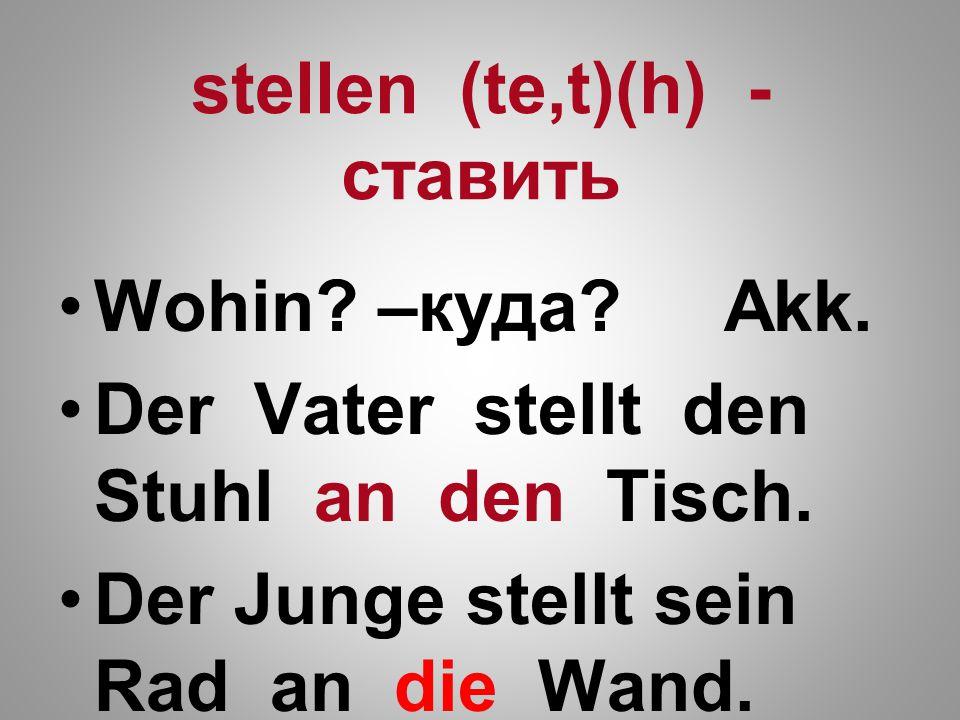 stellen (te,t)(h) - ставить