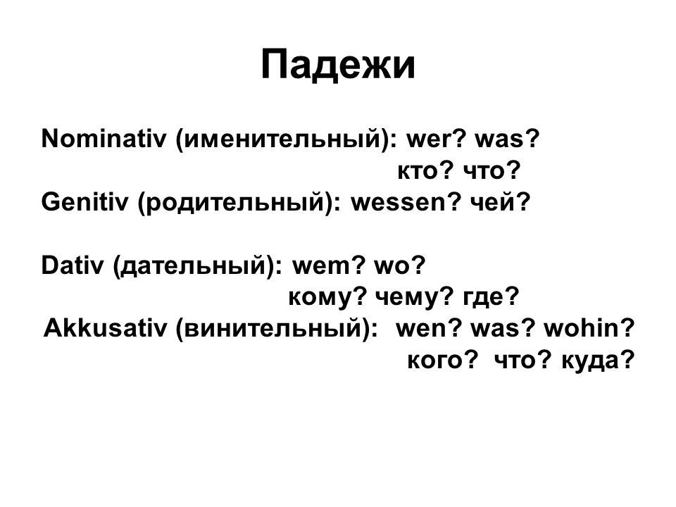 Падежи Nominativ (именительный): wer was кто что