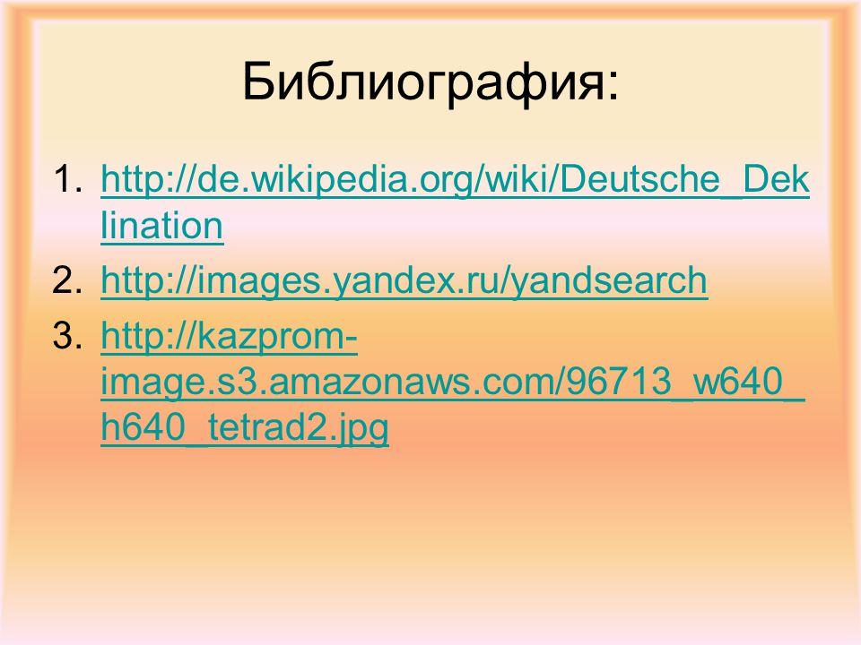 Библиография: http://de.wikipedia.org/wiki/Deutsche_Deklination