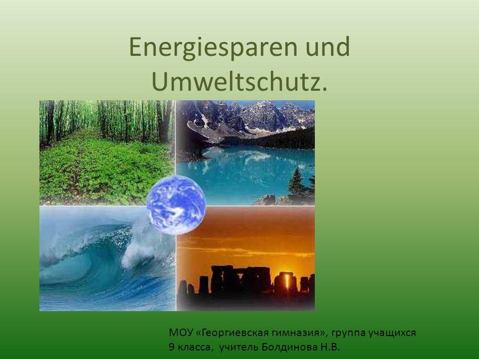 Energiesparen und Umweltschutz.