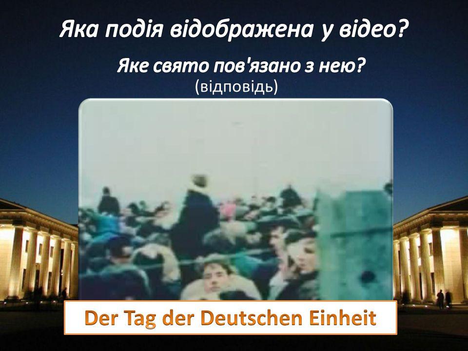 Яка подія відображена у відео