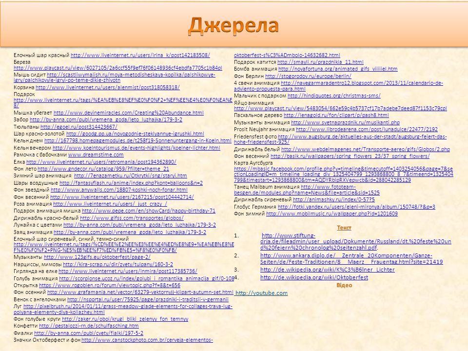 Джерела Елочный шар красный http://www.liveinternet.ru/users/irina_k/post142183508/