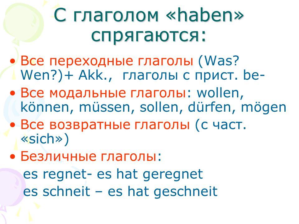 С глаголом «haben» cпрягаются: