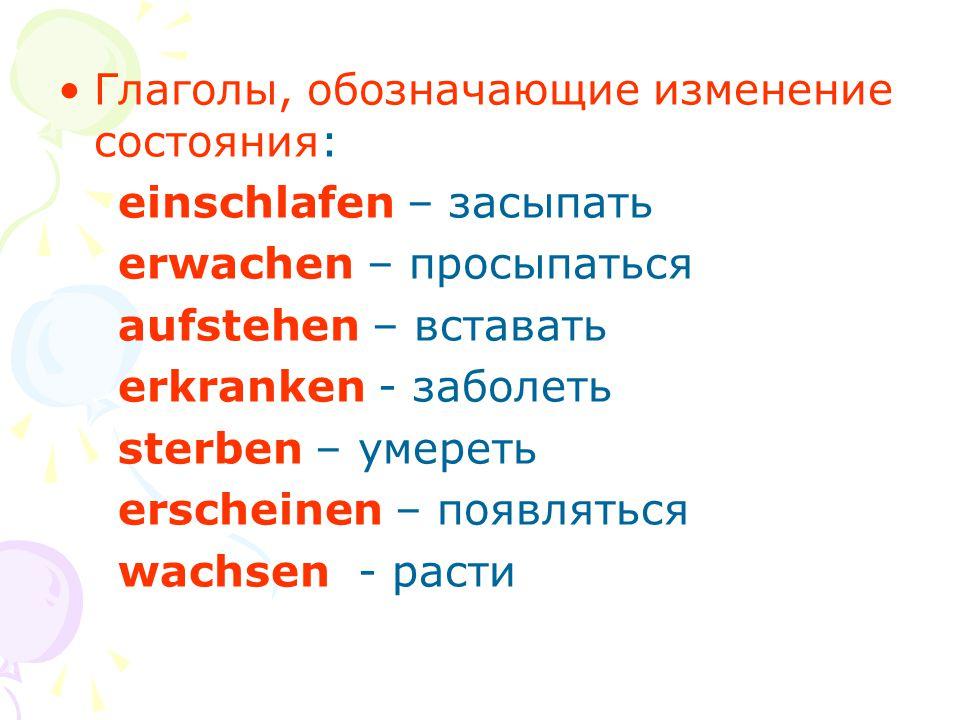 Глаголы, обозначающие изменение состояния: