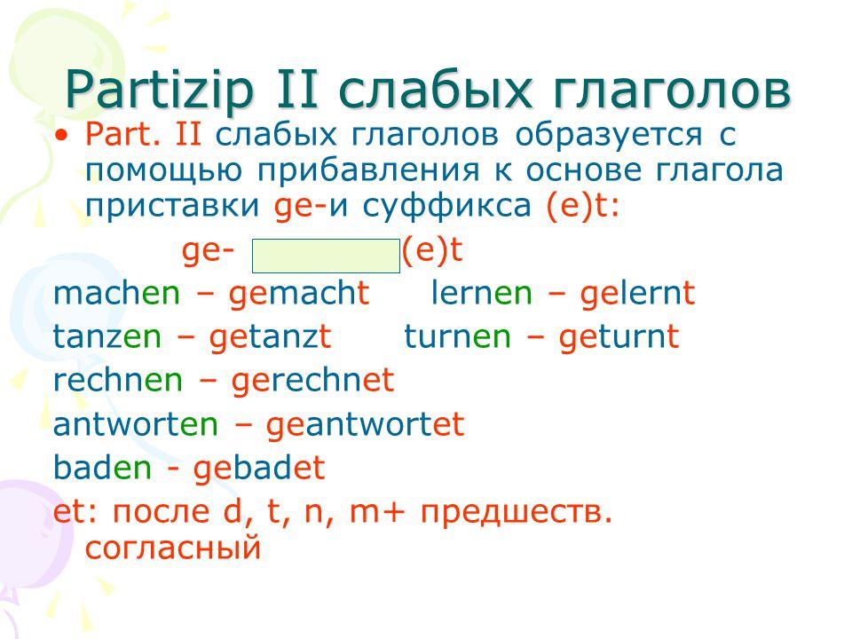 Partizip II слабых глаголов