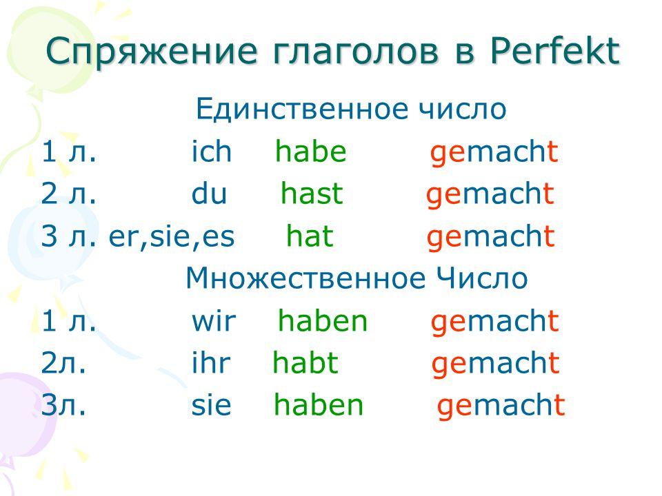 Спряжение глаголов в Perfekt