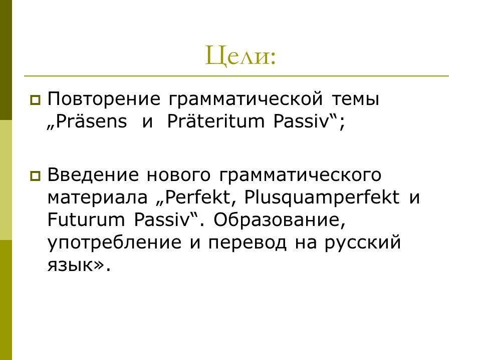 """Цели: Повторение грамматической темы """"Präsens и Präteritum Passiv ;"""