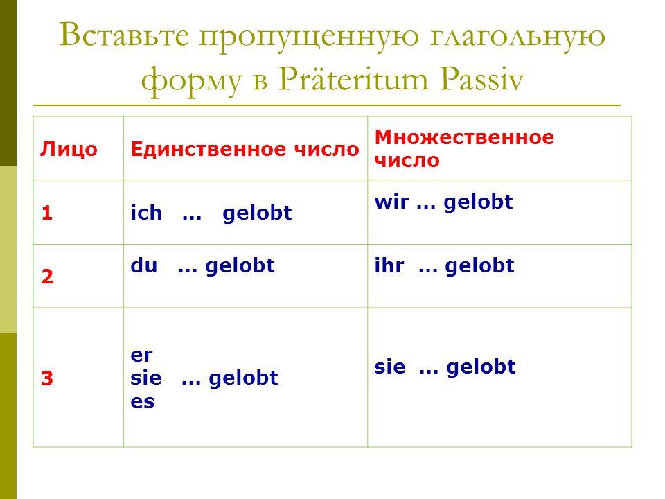 Вставьте пропущенную глагольную форму в Präteritum Passiv