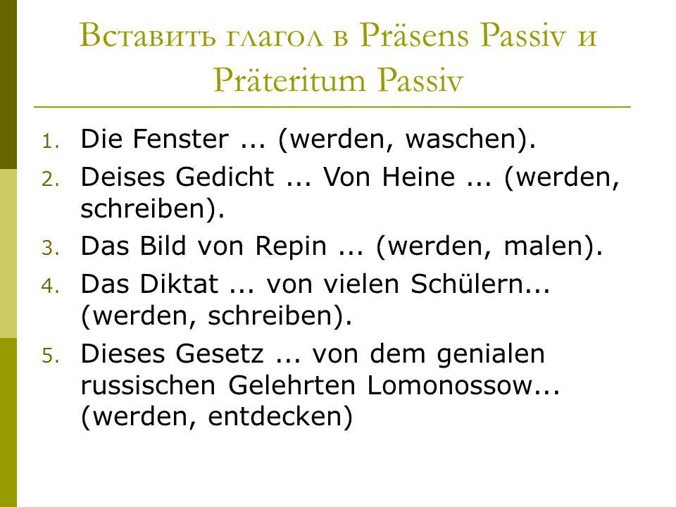 Вставить глагол в Präsens Passiv и Präteritum Passiv