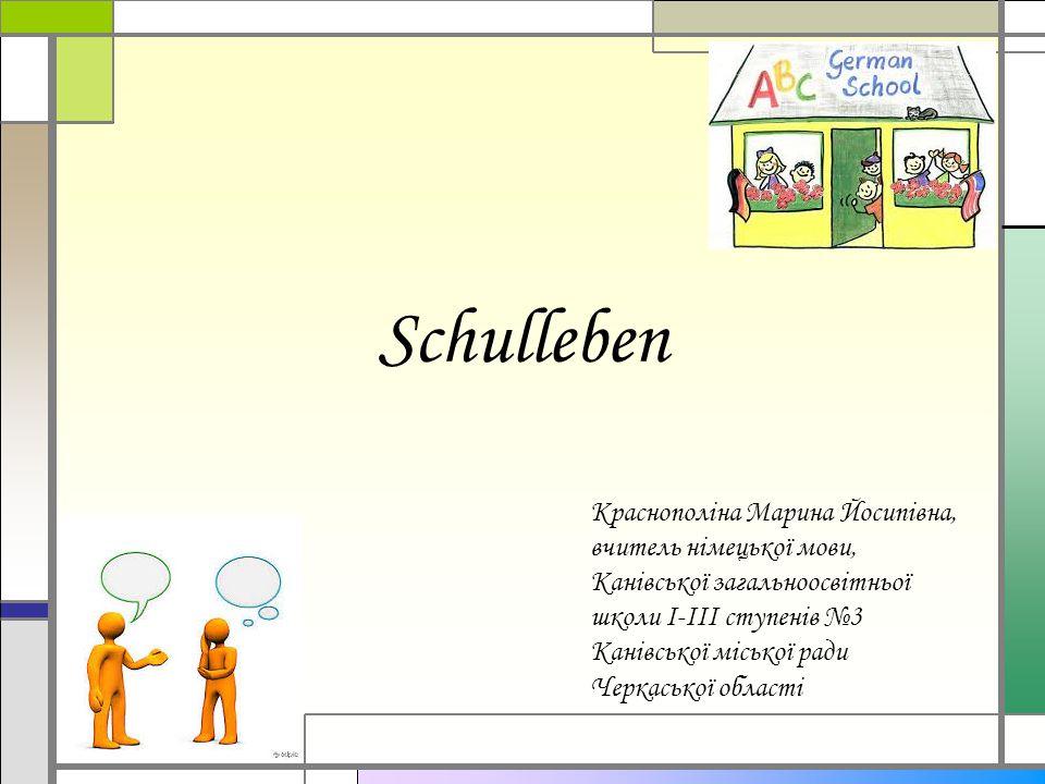 Schulleben Краснополіна Марина Йосипівна, вчитель німецької мови,