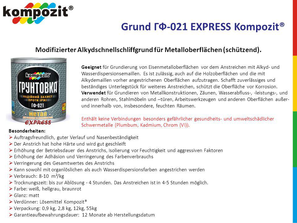 Grund ГФ-021 EXPRESS Kompozit®