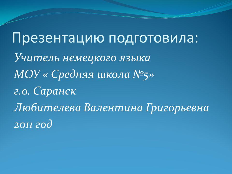 Презентацию подготовила: