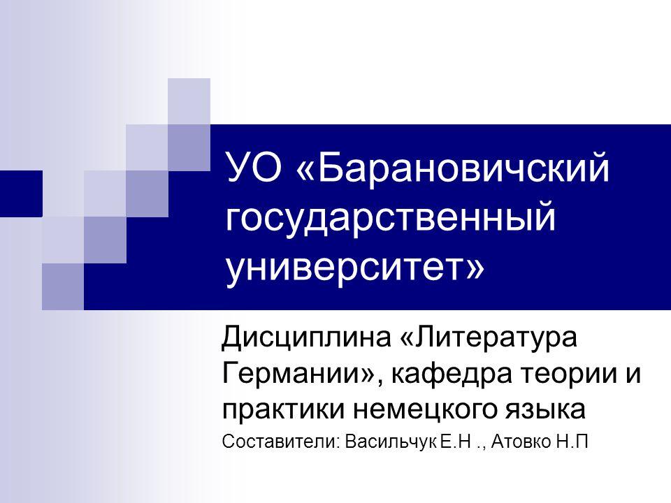 УО «Барановичский государственный университет»