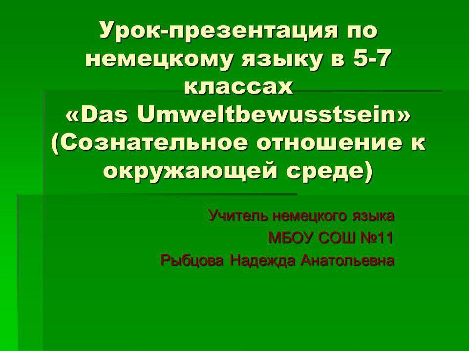 Учитель немецкого языка МБОУ СОШ №11 Рыбцова Надежда Анатольевна
