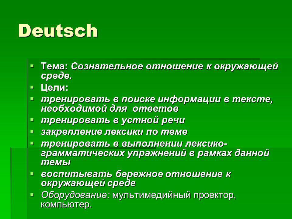 Deutsch Тема: Сознательное отношение к окружающей среде. Цели: