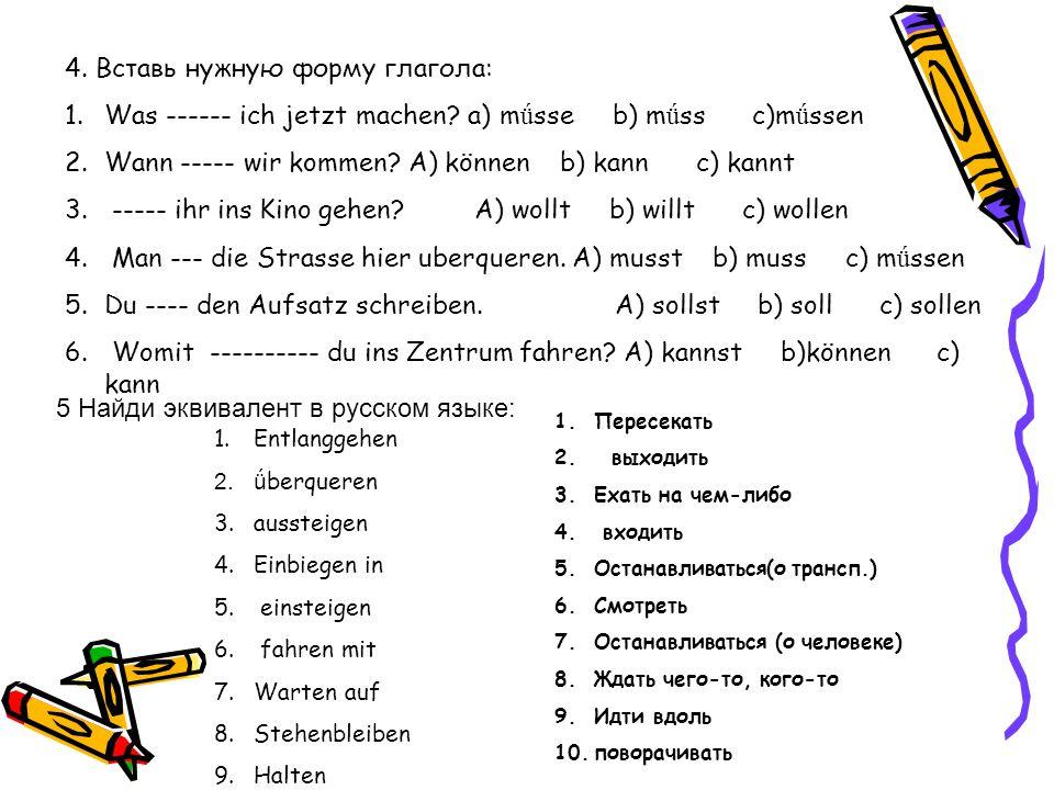 4. Вставь нужную форму глагола: