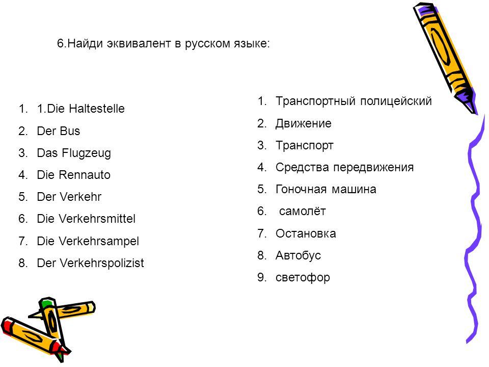 6.Найди эквивалент в русском языке: