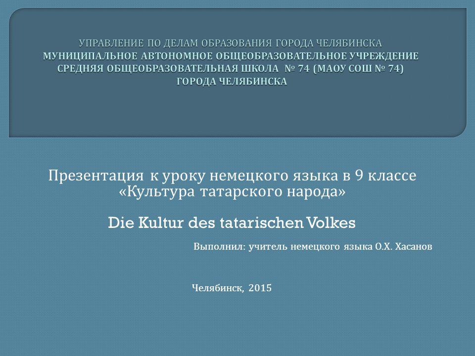 Die Kultur des tatarischen Volkes